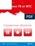 Spravochnik_abonenta_TV_dlya_sayta_2017_07.pdf