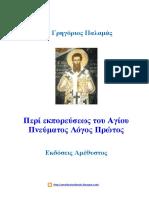 Περί Εκπορεύσεως Του Αγίου Πνεύματος Λόγος Πρώτος - Άγιος Γρηγόριος Παλαμάς