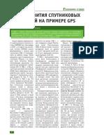 GP_2_antonovich
