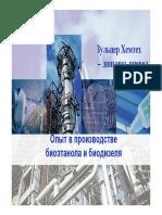Зульцер установка биоэтанола