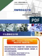 如何编写验证主计划.pdf