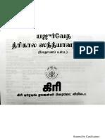 Yajurveda Trikala Sandhyavandanam.pdf