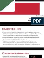 презентация по физре.odp