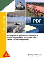 Руководство по применению полимерных рулонных кровельных материалов Sika.pdf