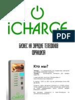 Франшиза iCharge