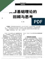 资源基础理论的回顾与思考_马昀.pdf