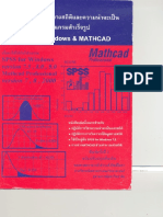 MATHCAD_SPSS_23Dec2011.pdf