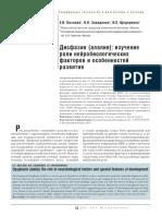 kozlova_disfaziya (1)