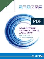 Instruktsiya_Abonentskiy_terminal_GPON_ZXHN_F670