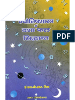 Jyotish+Shastra+Mein+Dashaphal+Siddhant