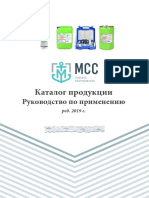 КАТАЛОГ 2019_МСС