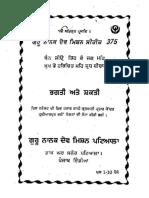 Bhagti Atey Shakti Tract No. 375