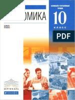 Экономика. 10кл. Баз. и угл. уровни_Хасбулатов Р.И_2014 -160с.pdf