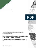CompAir-L15-L18-L22-FS-RS-выпуск-с-16.05.2011
