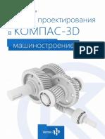 Kniga_KOMPAS-3D.pdf