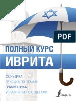 polniy_kurs_ivrita