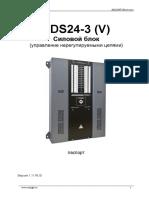 Imlight PDS24-3(V)