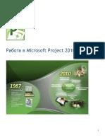 Работа в Microsoft Project 2010 УПР