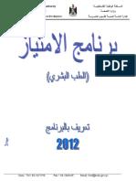HRD-MOH Medicine Manual.pdf
