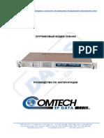Спутниковый модем Comtech CDM600
