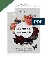 kompas-emociy.pdf
