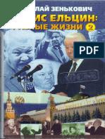 zenkovich_eltsyn_2.pdf