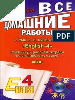 ГДЗ Английский Язык 4 Класс Кузовлев