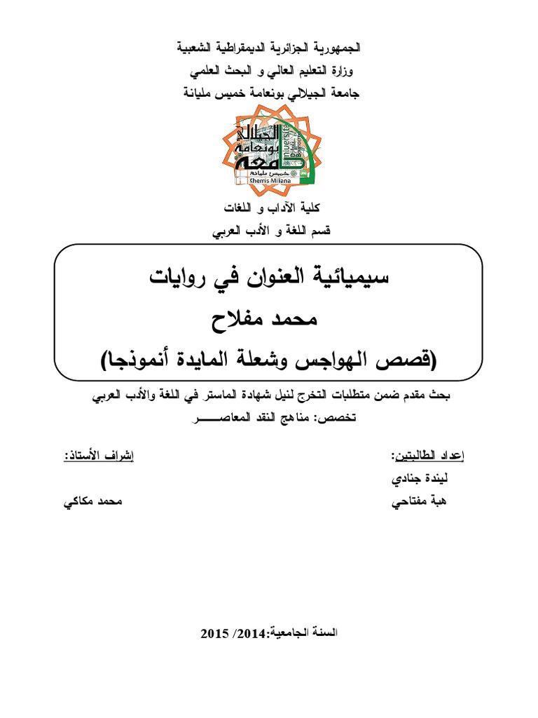 سيميائية العنوان محمد مفلاح انموذجا Pdf