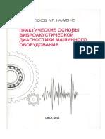 Практические Основы Виброакустической Диагностики Машинного Оборудования