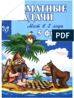 Mate in two with 5 Pieces-Kostrov-REPRO