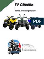 Инструкция  с гарантией ATV Classic 4Т Avantis