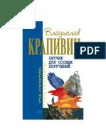 Krapivin_V._Letyashieskazki1._Staryiyi_Dom.a6.pdf