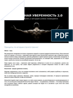 Тотальная уверенность.pdf