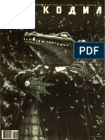 Крокодил, 2007 , № 12.pdf