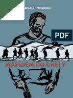 Маршем поснегу.pdf