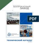 Chtpz Tech Catalog