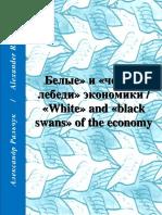 «Белые» и «черные лебеди» экономики / «White» and «black swans» of the economy