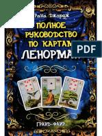 rana_dzhordzh_polnoe_rukovodstvo_po_kartam_lenorman.pdf
