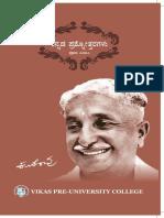 1-PUC-Vikas-Kannada-Boooklet-2017 (1)