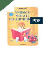 Учимся читать по английски