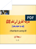 GISخارطة الطريق لتعلم ….pdf