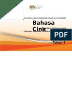 DSKP-KSSR-SEMAKAN-2017-BAHASA-CINA-TAHUN-4