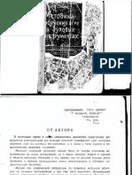 metodika-obucheniya-igre-na-duhovyih-instrumentah.pdf