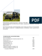 ТТС-3941.pdf
