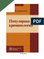 kudryavtsev_v_n_populyarnaya_kriminologiya