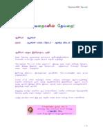 Thabu Sankar-Devadhaikalin devadhai