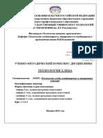 Технология Хлеба.pdf