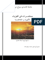 physique2.pdf