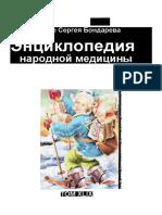 Энц-2-Бабушка_Том_49.[ ЦИСТИТ — ЯЧМЕНЬ ]_doc.doc