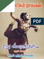 Ezhu Swarangal 1